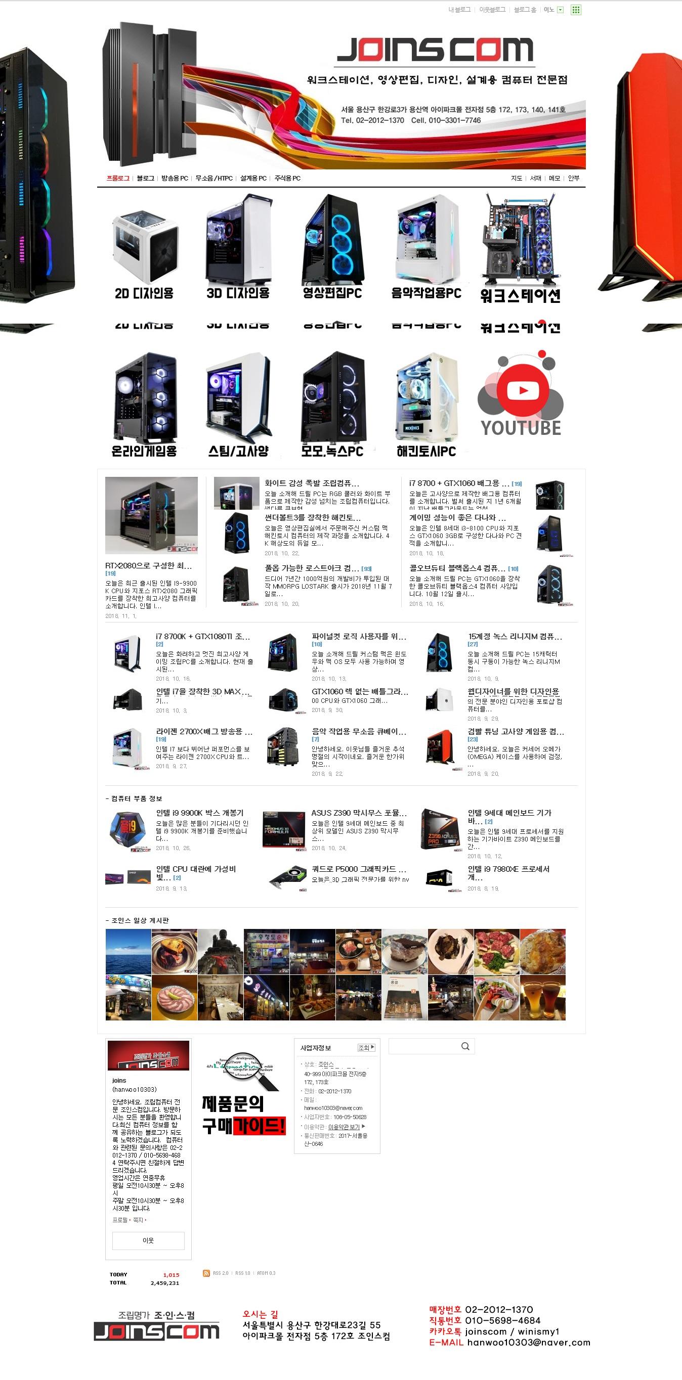 조인스컴 조립컴퓨터 판매업체 블로그교육1 1 성공사례 Blog